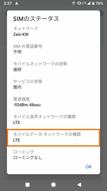 LTEで接続