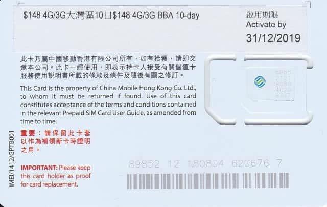 中国移動香港のプリペイドSIMカード 裏