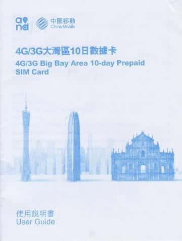 中国移動香港の説明書 表紙