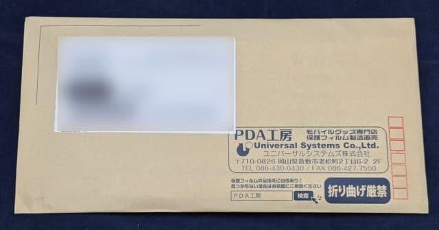 ディスプレイ保護フィルムが入った封筒