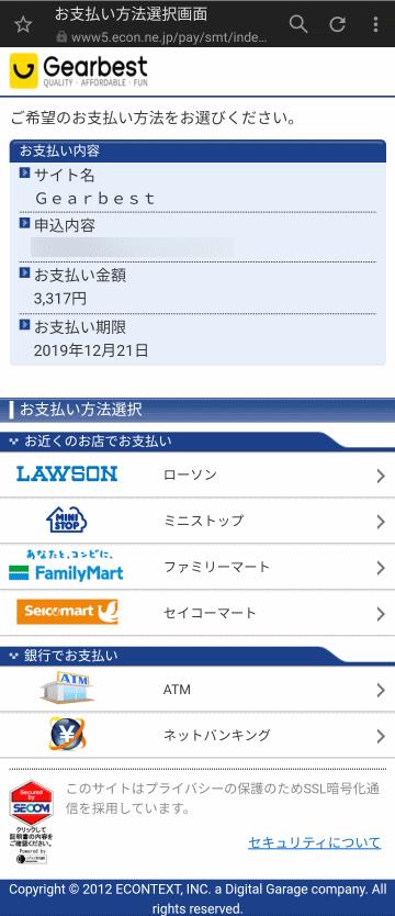 スマホでのコンビニ・Pay-easy支払画面