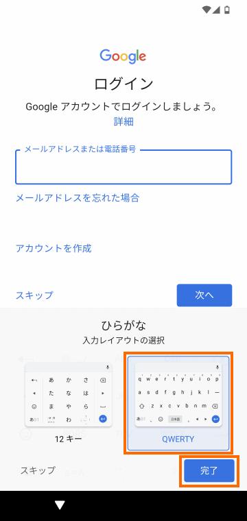 キーボードの選択
