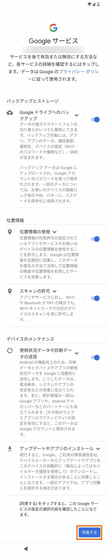 Googleサービスの設定