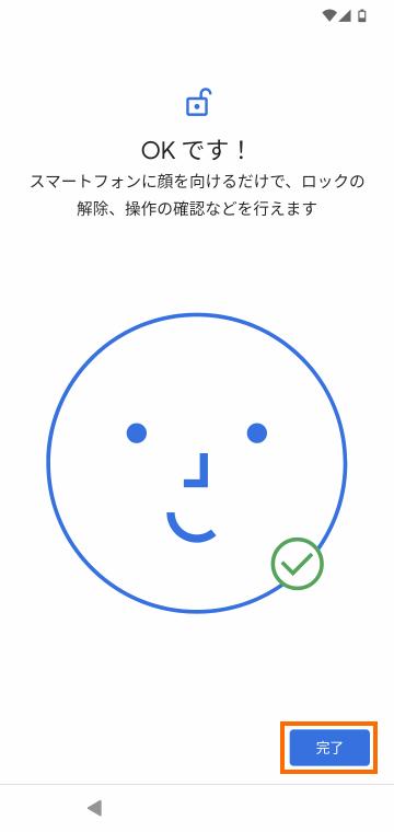 顔データの登録完了
