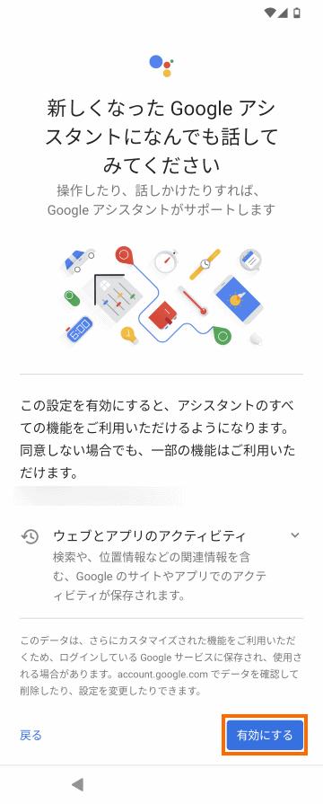 Googleアシスタントの有効化