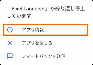 Pixel Launcherが停止
