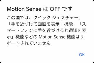 Motion Senseは使用不可