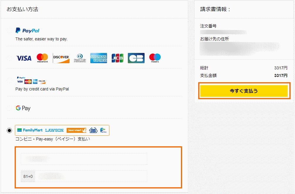 コンビニ・Pay-easy支払を選択