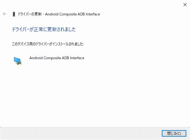 USBドライバのインストール完了