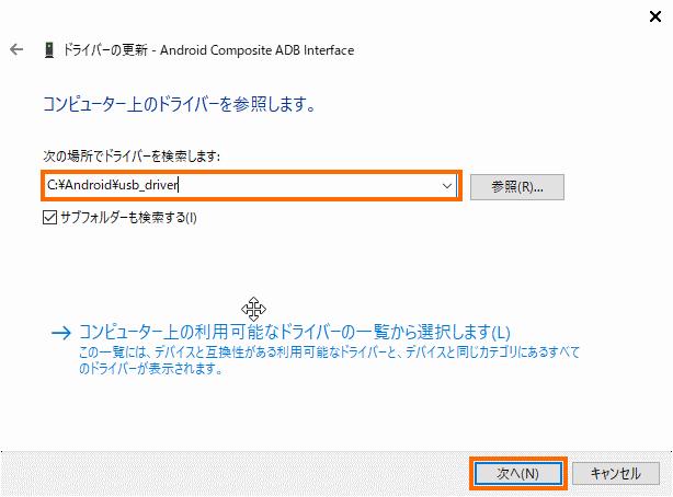 USBドライバのフォルダを選択