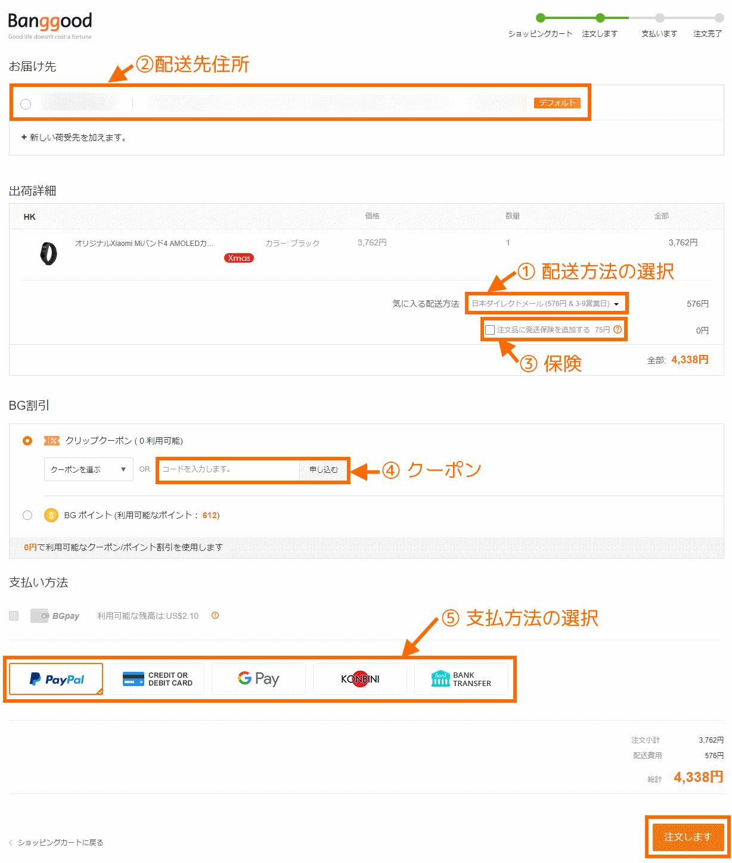 注文画面 (チェックアウト画面)