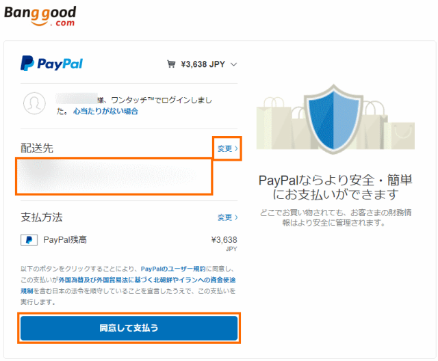 PayPalでの支払い