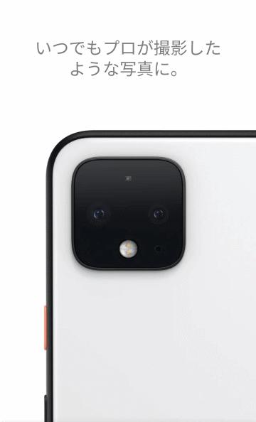 Pixel 4のカメラ機能
