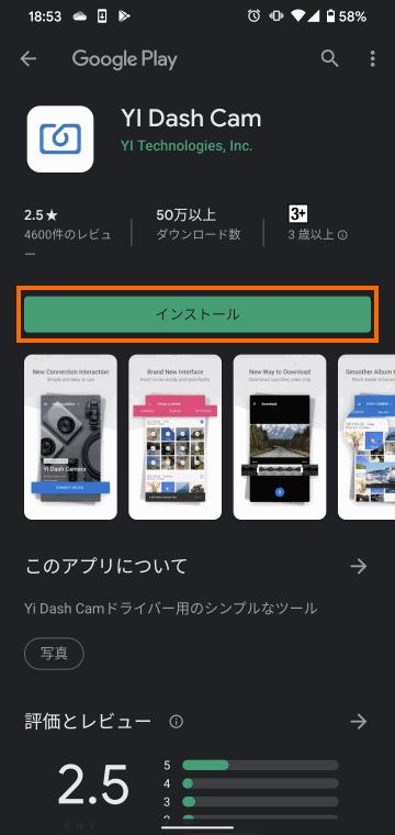 スマホアプリのインストール