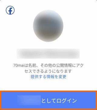 Facebookアプリの利用