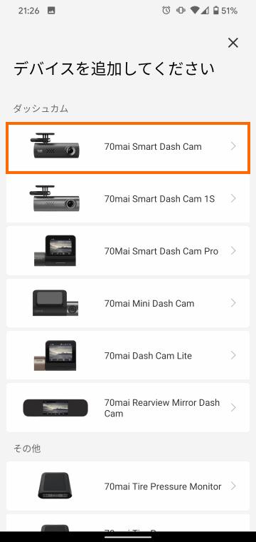 デバイスの選択