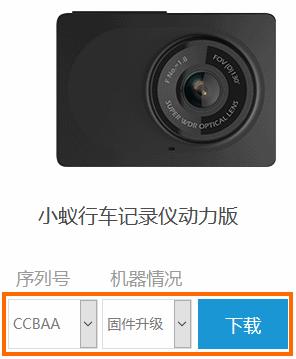 最新の中国語版のファームウェアのダウンロード
