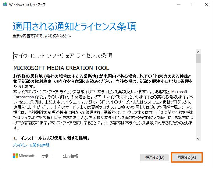 MediaCreationToolのライセンスの確認