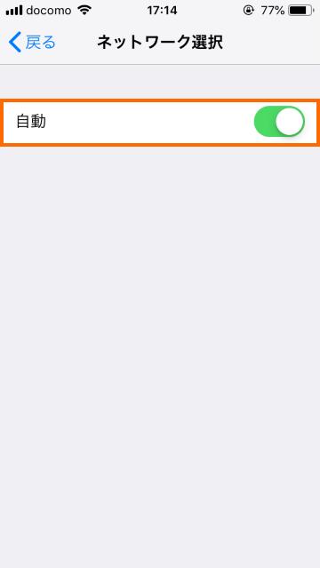 ネットワークの自動選択をオフ (iPhone)