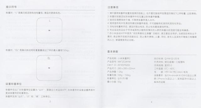 Mi Scale 2の取扱説明書 3