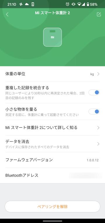 Mi Fitアプリの設定