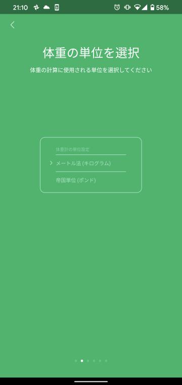 Mi Scale 2の情報 2