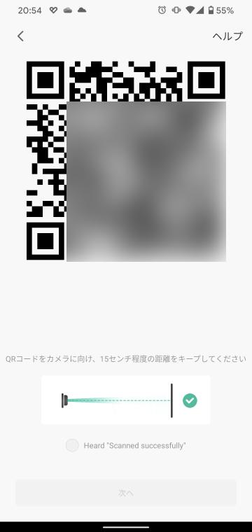 IMILAB Security Home Camera Basicに読み込ませるQRコード