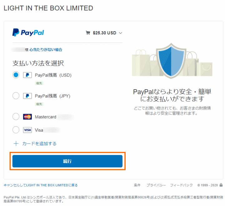 PayPalでの支払方法の選択