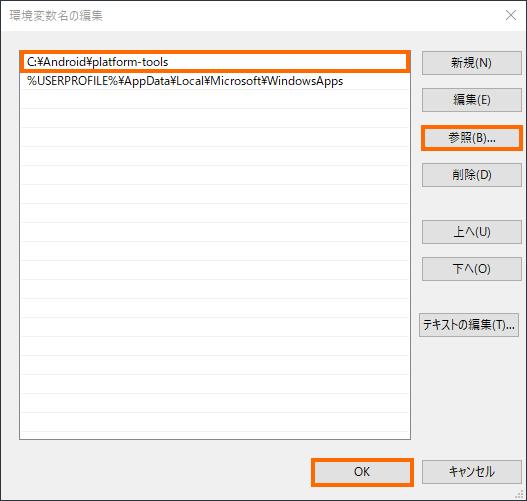 Pathにplatform-toolsを追加