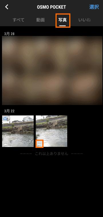 DJI Mimoでのパノラマ画像の選択