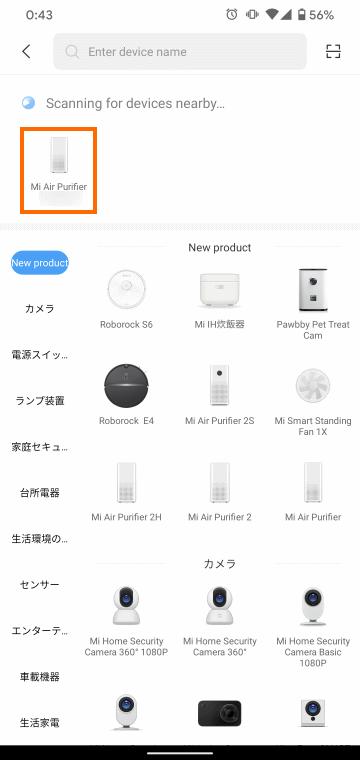 見つかったMi Air Purifier 2Hを選択