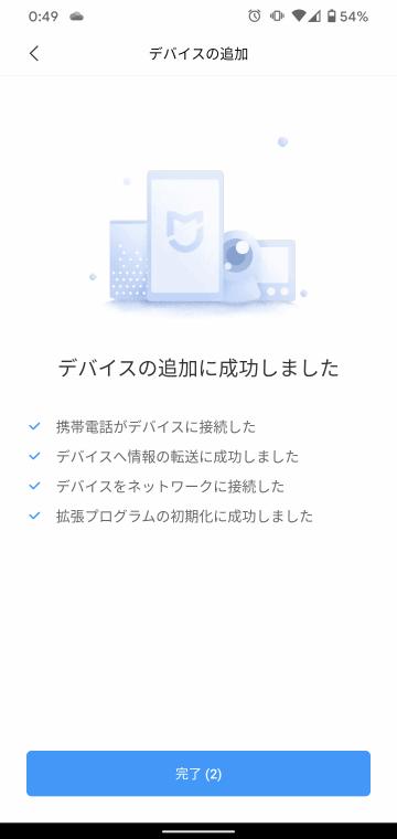 Mi Air Purifier 2Hを登録中 3