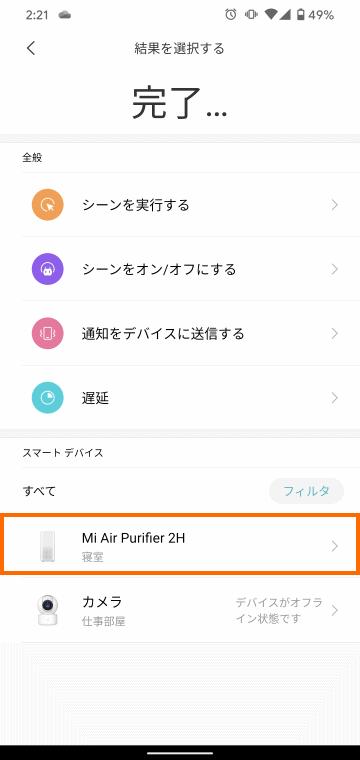 Mi Air Purifier 2Hを選択