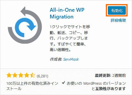 All-in-One WP Migrationを有効化