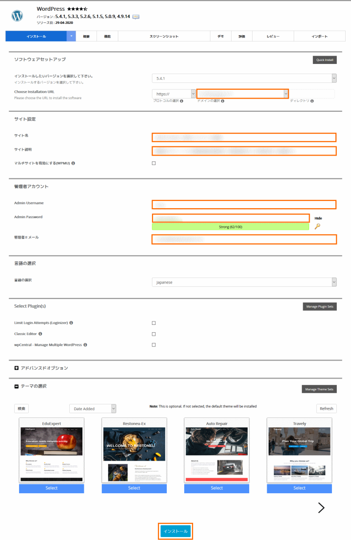 インストールするWordPressの情報を入力