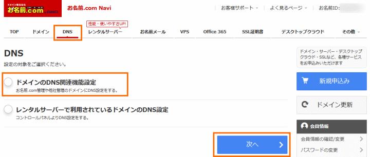 お名前.comでDNSを選択