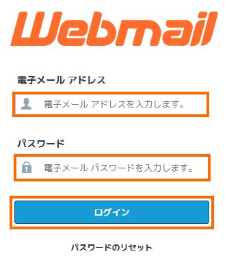 Webメールへのログイン