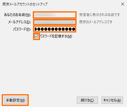 追加するアカウントの情報
