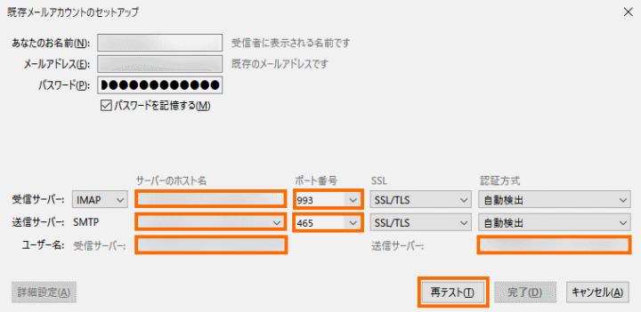 追加するアカウントのサーバー情報