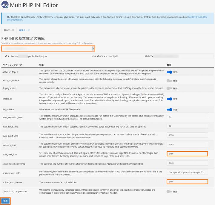 multiPHP INI Editorで設定の確認
