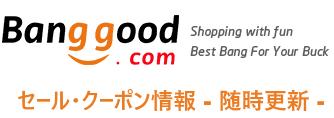 Banggoodのセール・クーポン情報