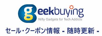 GeekBuyingセール・クーポン情報