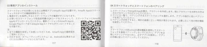 Amazfit T-Rexの取扱説明書 日本語ページ 2