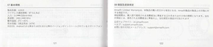 Amazfit T-Rexの取扱説明書 日本語ページ 4